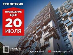 ЖК «Геометрия». Успей купить до повышения цен! Акция: квартиры по 150 000 рублей/м².